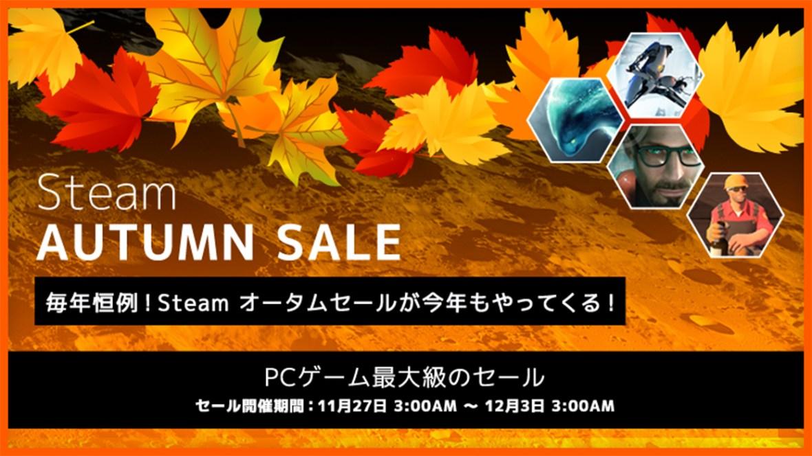 Steam_autum_Sale_2014