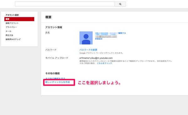 YoutubeでGoogleのアカウント名/実名を使わずに利用方法