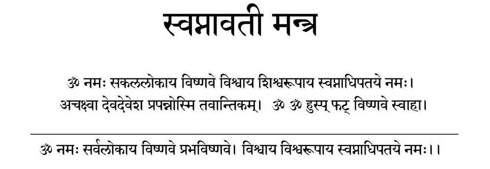 Swapnavati Mantra