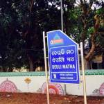Deuli Matha
