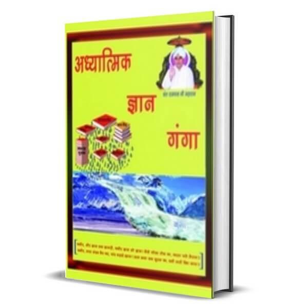 Adhyatmik Gyan Ganga