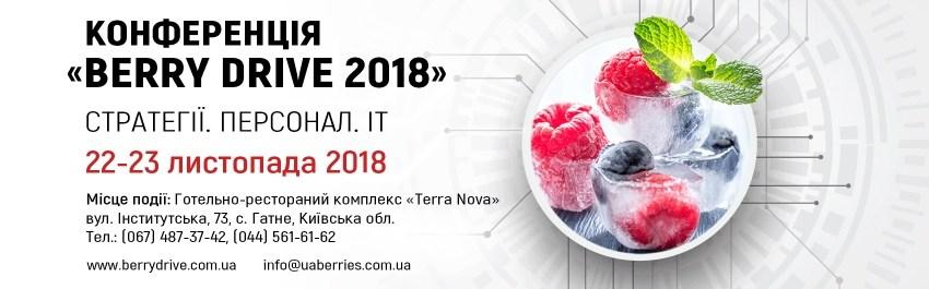 22-23 листопада у Києві пройде конференція Berry Drive 2018