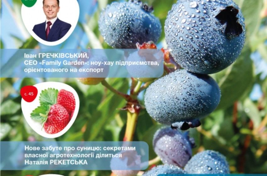 Вже незабаром вийде з друку перший номер 2019 року журналу «ЯГІДНИК»