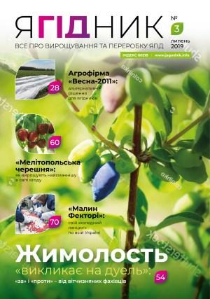 """Журнал """"Ягідник"""" №3 (14) 2019"""