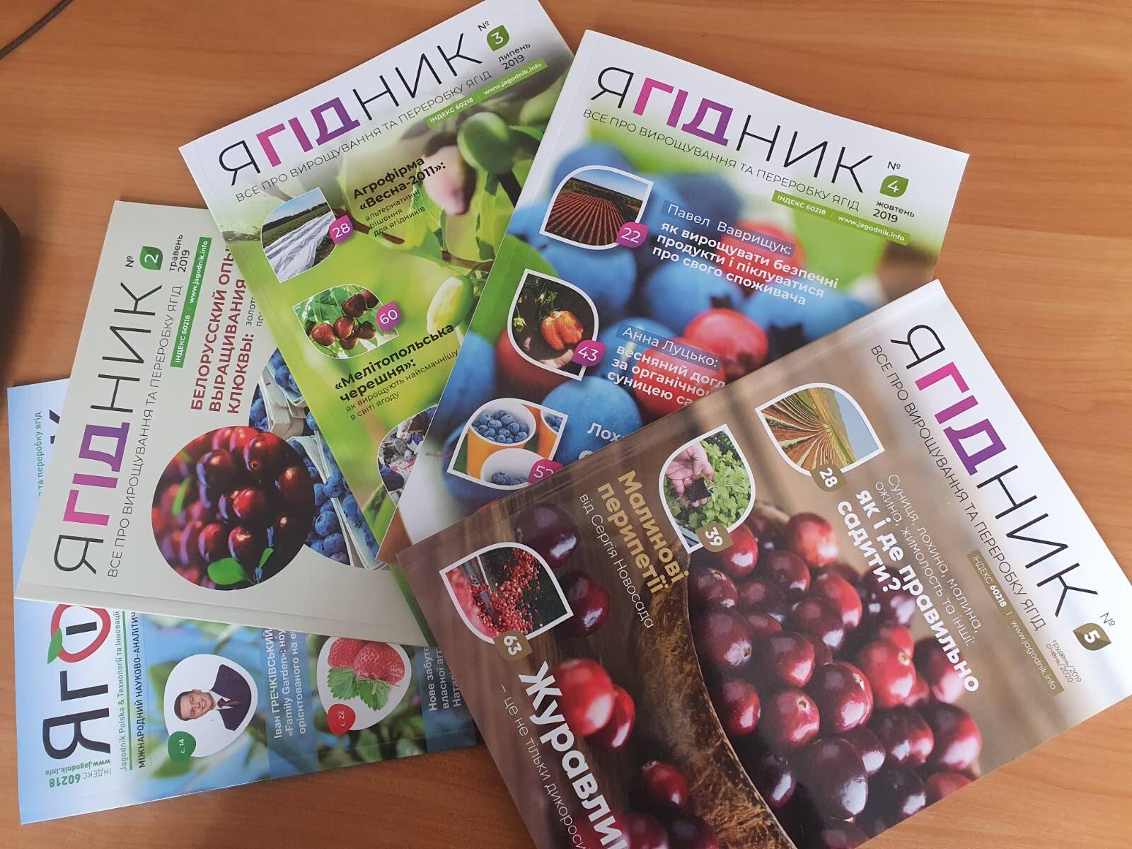 Передплату на єдиний в Україні профільний журнал для ягідників продовжено