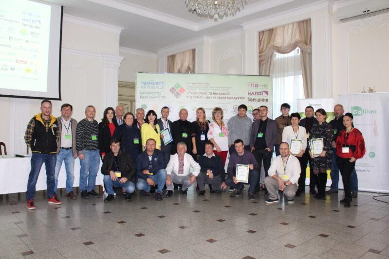 V Міжнародна конференція «Від землі – до готового продукту»  об'єднала представників галузей садівництва, горіхівництва і переробки навколо глобальних питань