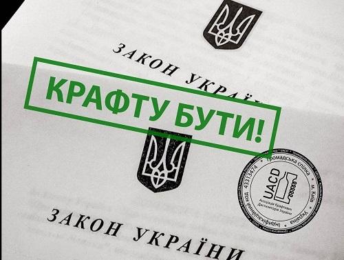 Закон щодо малих виробництв дистилятів: крафту бути!
