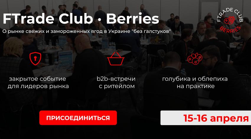 FTrade Club Berries змінив дату проведення на 15-16 квітня