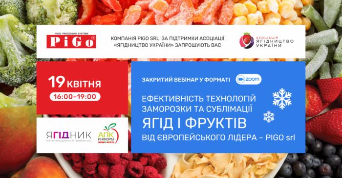 Актуально: ефективність технологій заморожування та сублімації ягід і фруктів
