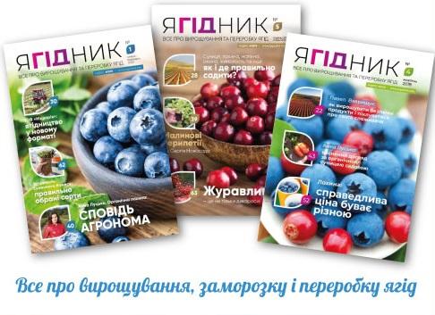Невдовзі вийде друком журнал «ЯГІДНИК» №2!