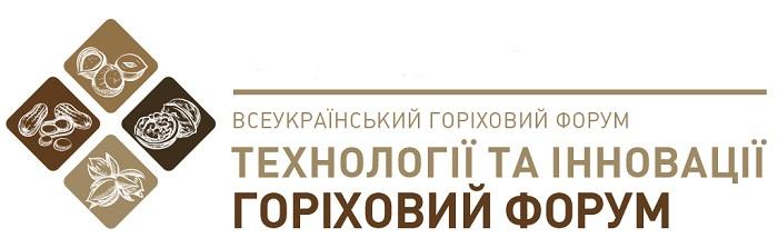 Всеукраїнський горіховий форум 2021