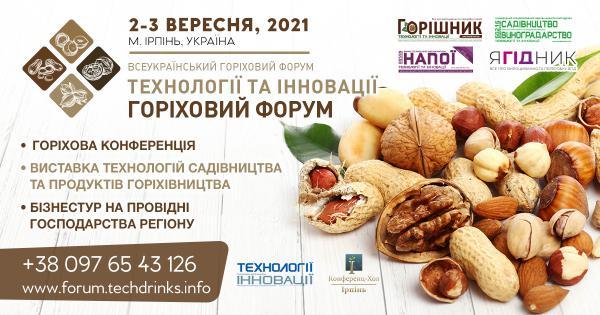 Програма всеукраїнського горіхового форуму 2021 уже сформована