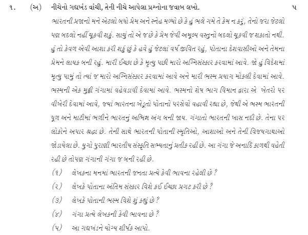 CBSE Sample Paper & Marking Scheme for Class 10 Gujrati