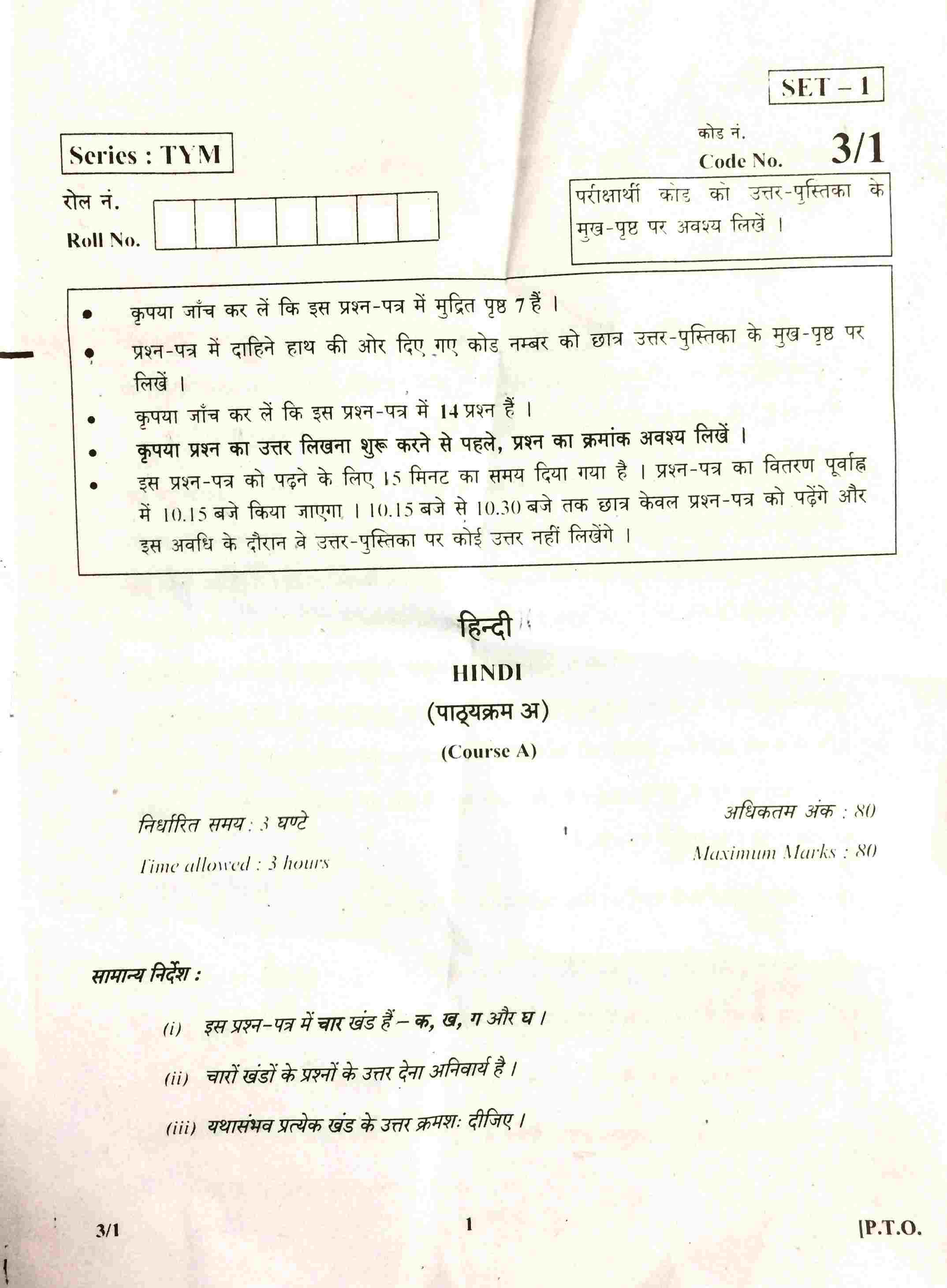 Download Cbse Class 10 Hindi Course A Question Paper In