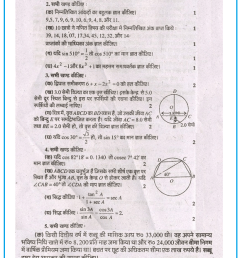 UP Board class 10th Mathematics Question Paper Set-1: 2012   UP Board [ 2398 x 583 Pixel ]