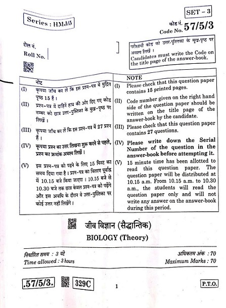 CBSE 12th Biology Question Paper 2020: Download PDF!