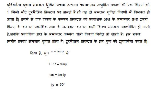 UP Board Class 12 Physics Solved Practice Paper First