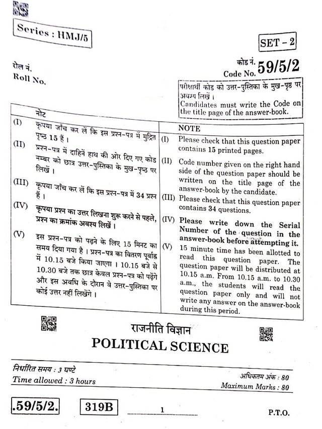 CBSE Class 12 Political Science Question Paper of Board
