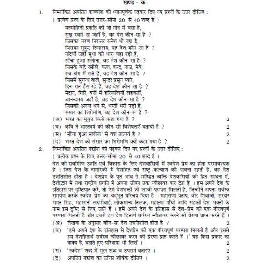 Rajasthan board class 12 hindi questions