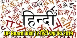UP Board Exam 2019 Class 12th Hindi General Second Paper Analysis