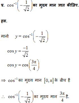 up board 12th maths question paper
