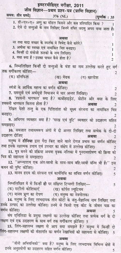 UP Board Class 12 Biology First Unsolved Question Paper