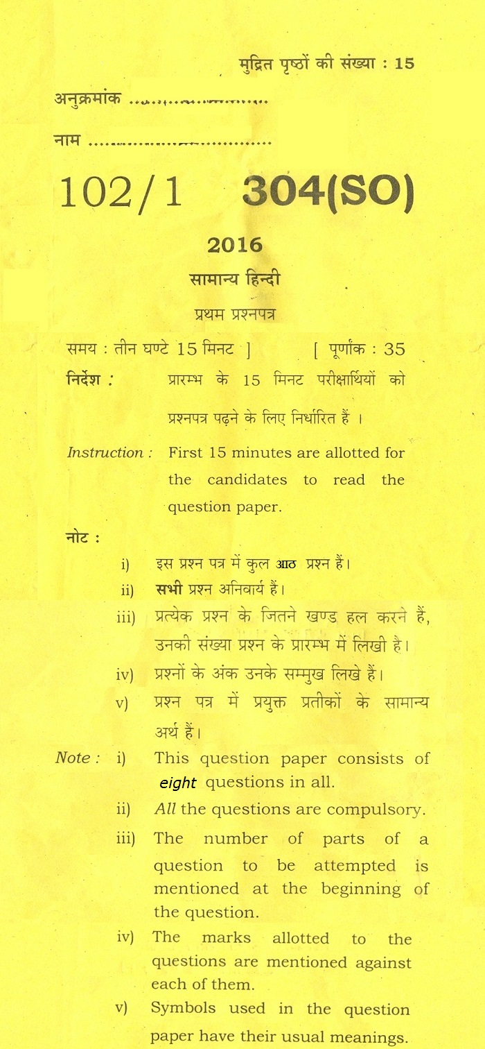 Find Up Board Class 12 Hindi First Question Paper Set‒1: 2016. The Best Way  To Know The Question Paptern Of Up Board Class 12 Hindi First Question  Paper Is