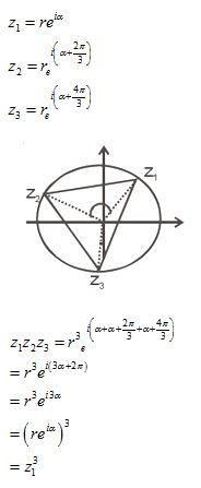 WBJEE 2014 Solved Engineering Mathematics Paper Part 12