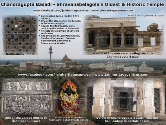 Chandragupta Basadi - Shravanabelagola's Oldest and Historic Temple