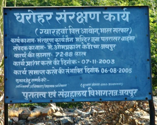 This notice board at the temple site says Rs 72.88 lakh was spent to restore the ancient structure.