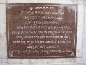 suvarna_parshwanatha_swamy_digambar_jain_temples_bangalore_20120528_1192580622