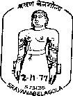 Shravanabelagola (Karnataka)573135 - Bahubali (From 02-11-77)