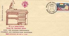 First Day Cover issued on the occasion of Parshwanatha Panchakalyana.