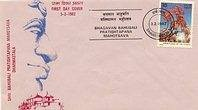 First Day Cover issued on the occasion of Bahubali Mahamastakabhisheka Mahotsava at Venur.
