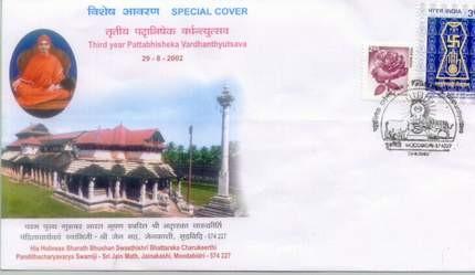 First Day Cover issued on the occasion of 3rd year Pattabhisheka Vardhanthyutsava of His Holiness Swastisri Charukeerthi Bhattarakha Panditacharyavarya Swamiji of Sri Jain Muth, Moodabidri (Karnataka).