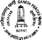 125th Anniversary of Ganesh Varniji