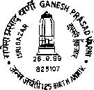 125th Anniversary of Ganesh Varniji