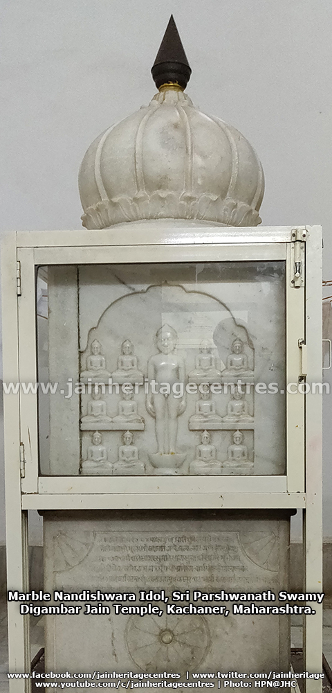 Marble Nandishwara Idol, Sri Parshwanath Swamy Digambar Jain Temple, Kachaner, Maharashtra.