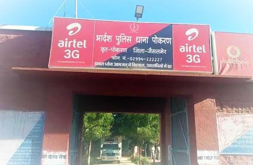 Police Station Pokhran Jaisalmer