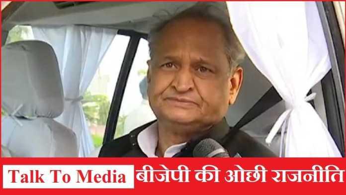 Ashok Gehlot Talk To Media In Jaipur