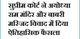 Ayodhya Verdict Superme Court Decision - 9 november 2019- ayodhya mandir babri masjid faisla