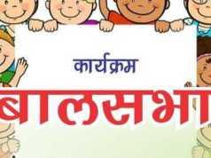 Balsabha Jaisalmer 14 november