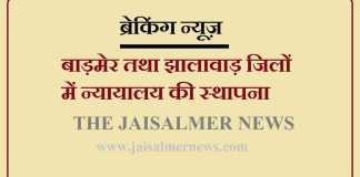 Breaking News-Barmer aur jhalwar me nyayalay ki sthapna