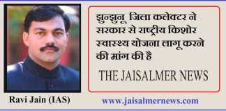 IAS RAVI JAIN Collector Jhunjhun demand for rashtriya kishor swasthya karykram in Jhunjhunu