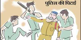Police Man Beaten By Villagers