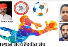 Prachi Gurjar And Priyadeep Singh Selected For SAF Game Handball