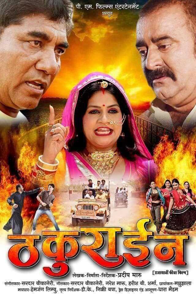 Rajasthani Film Thakurain Poster