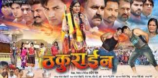 Thakuraain Rajasthani Movie Poster Full