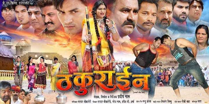 Rajasthani film Thakurain released in Bikaner's Suraj Talkies