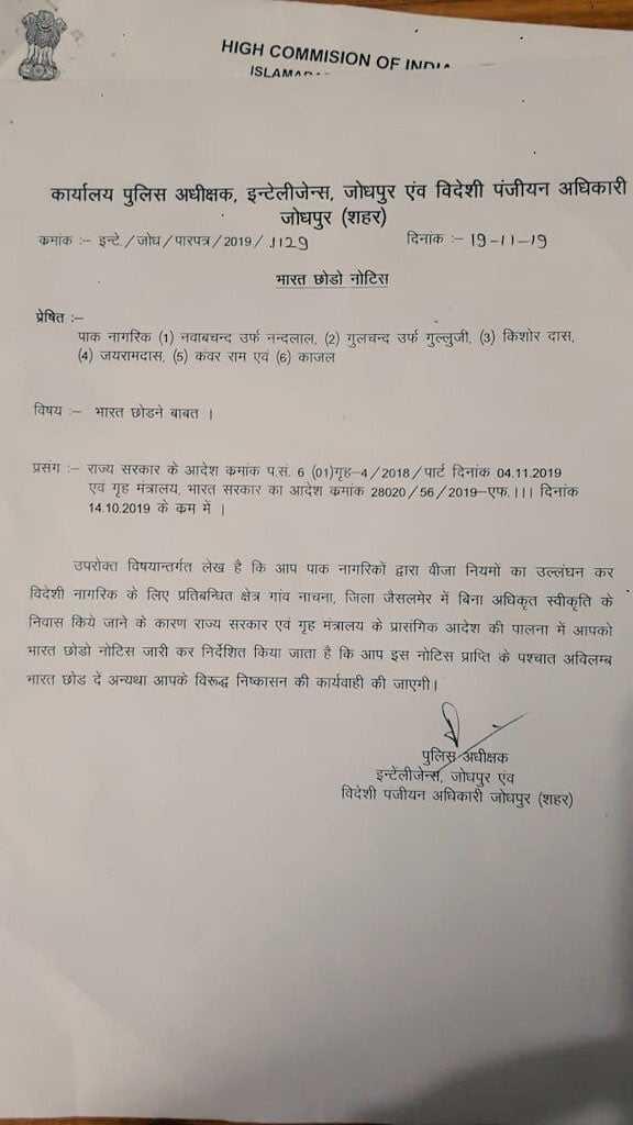 notice to pakistani displaced nachna jaisalmer